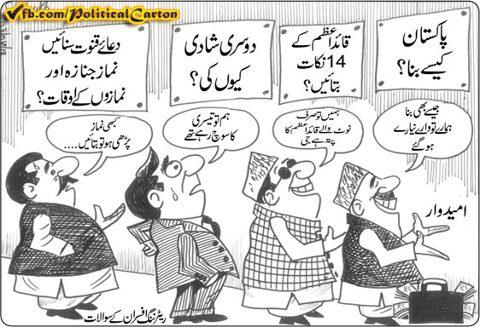 funny pakistani politicians