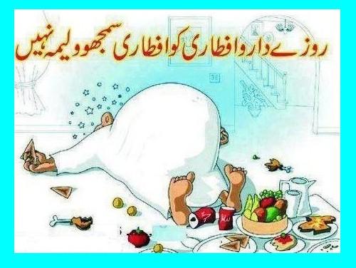 ramdan funny picture